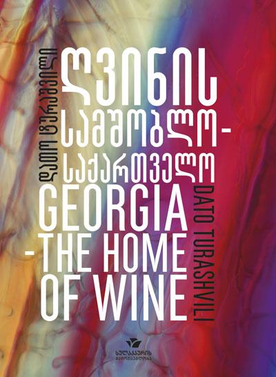Georgia-the-home-of-wine